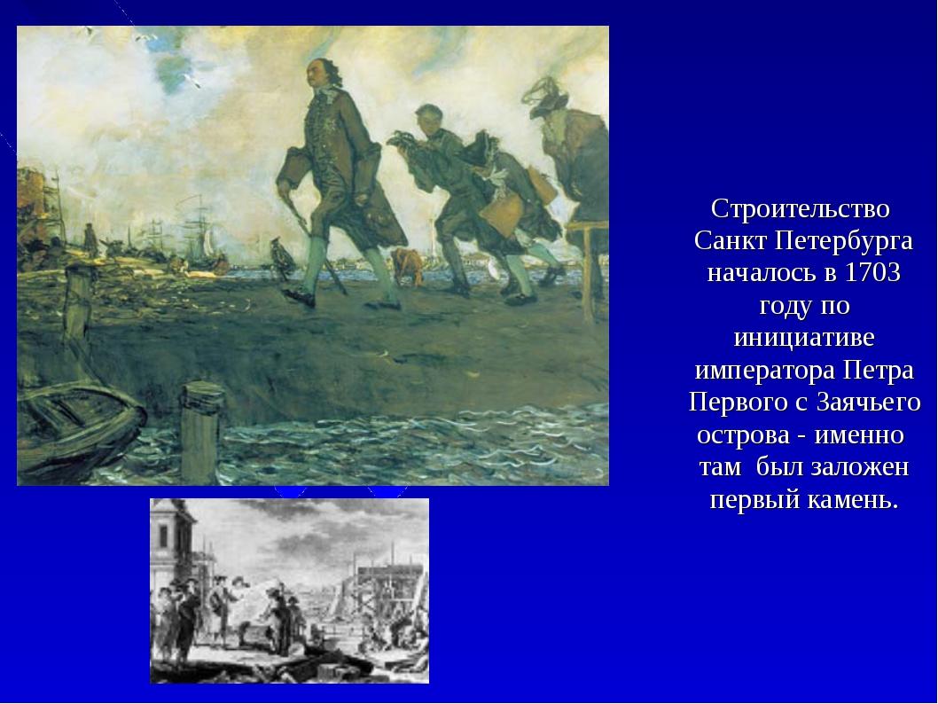 Строительство Санкт Петербурга началось в 1703 году по инициативе императора...