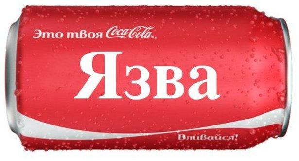 Твоя кока-кола как сделать - Vingtsunspb.ru