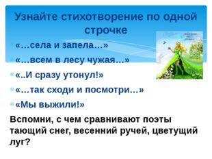 «…села и запела…» «…всем в лесу чужая…» «..И сразу утонул!» «…так сходи и пос