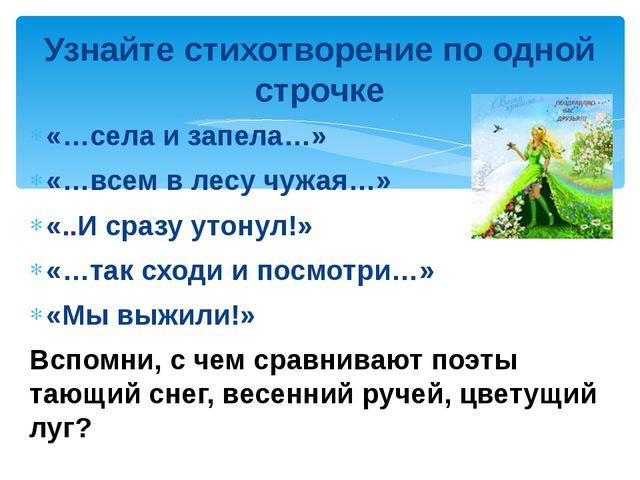 «…села и запела…» «…всем в лесу чужая…» «..И сразу утонул!» «…так сходи и пос...