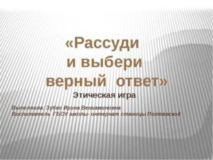 Выполнила: Зубко Ирина Вениаминовна Воспитатель ГБОУ школы- интернат станицы