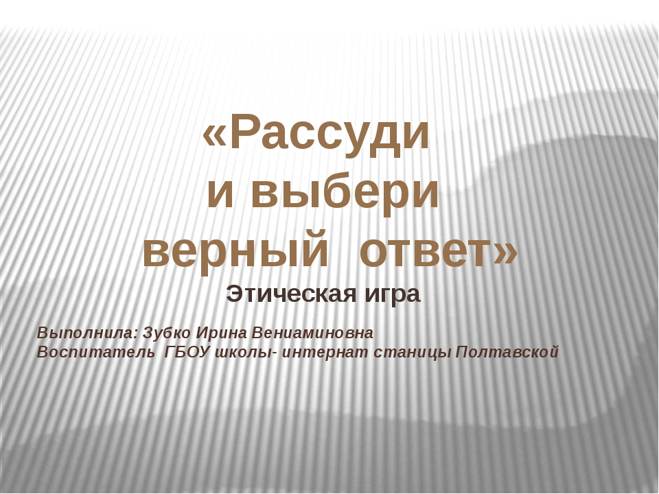 Выполнила: Зубко Ирина Вениаминовна Воспитатель ГБОУ школы- интернат станицы...