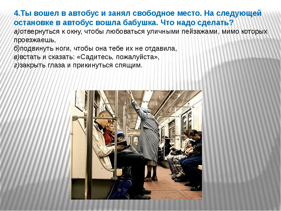 4.Ты вошел в автобус и занял свободное место. На следующей остановке в автобу...