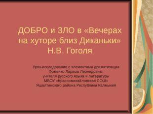 ДОБРО и ЗЛО в «Вечерах на хуторе близ Диканьки» Н.В. Гоголя Урок-исследование