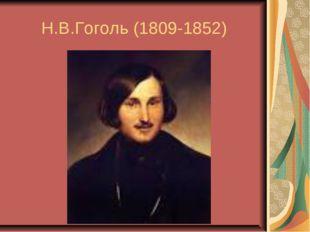 Н.В.Гоголь (1809-1852)