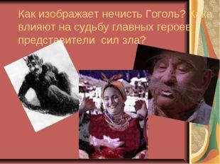 Как изображает нечисть Гоголь? Кака влияют на судьбу главных героев представи
