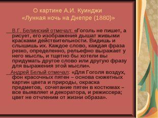 О картине А.И. Куинджи «Лунная ночь на Днепре (1880)» В.Г. Белинский отмечал: