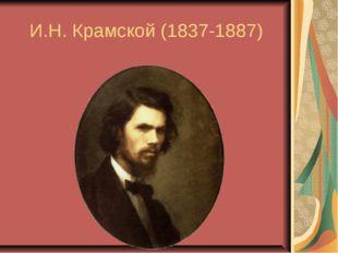 И.Н. Крамской (1837-1887)