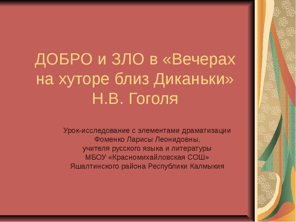 ДОБРО и ЗЛО в «Вечерах на хуторе близ Диканьки» Н.В. Гоголя Урок-исследование...