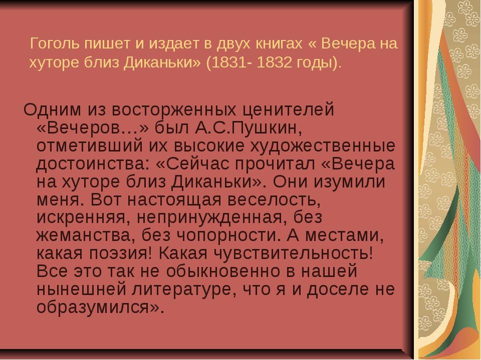 Гоголь пишет и издает в двух книгах « Вечера на хуторе близ Диканьки» (1831-...