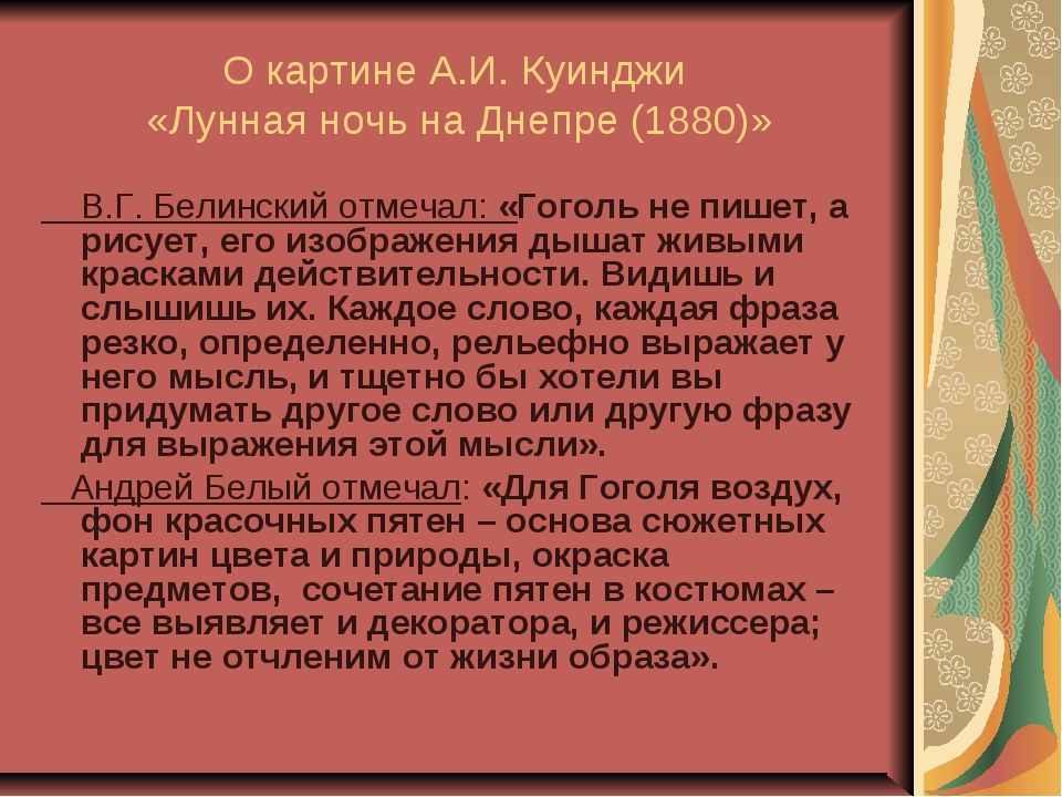 О картине А.И. Куинджи «Лунная ночь на Днепре (1880)» В.Г. Белинский отмечал:...