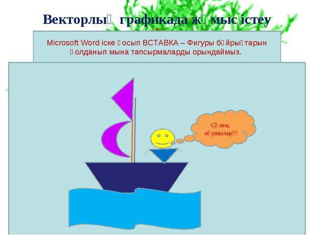 Векторлық графикада жұмыс істеу Microsoft Word іске қосып ВСТАВКА – Фигуры бұ...