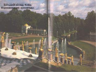 Большой каскад. Ковш. Воронихинские колоннады.