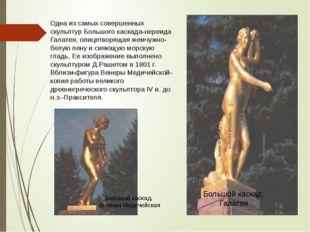 Одна из самых совершенных скульптур Большого каскада-нереида Галатея, олицетв