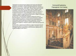 Парадная лестница Большого дворца-блистательная увертюра дворцовых интерьеров