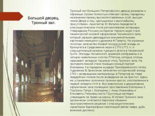 Большой дворец. Тронный зал. Тронный зал Большого Петергофского дворца размер