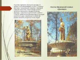 По углам партеров у Большого каскада, по проекту А.Штакеншнейдера, в 1854 г.