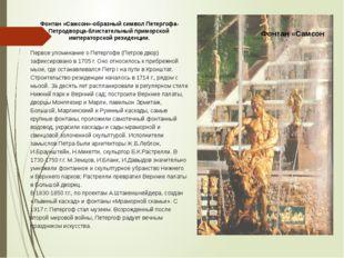 Фонтан «Самсон»-образный символ Петергофа- Петродворца-блистательный приморск