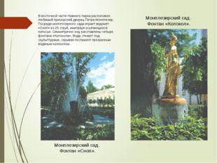В восточной части Нижнего парка расположен любимый приморский дворец Петра-Мо