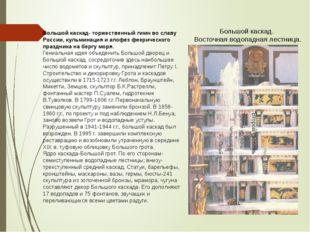 Большой каскад- торжественный гимн во славу России, кульминация и апофез феер