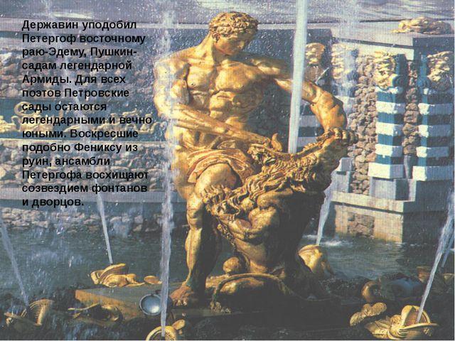 Державин уподобил Петергоф восточному раю-Эдему, Пушкин-садам легендарной Арм...
