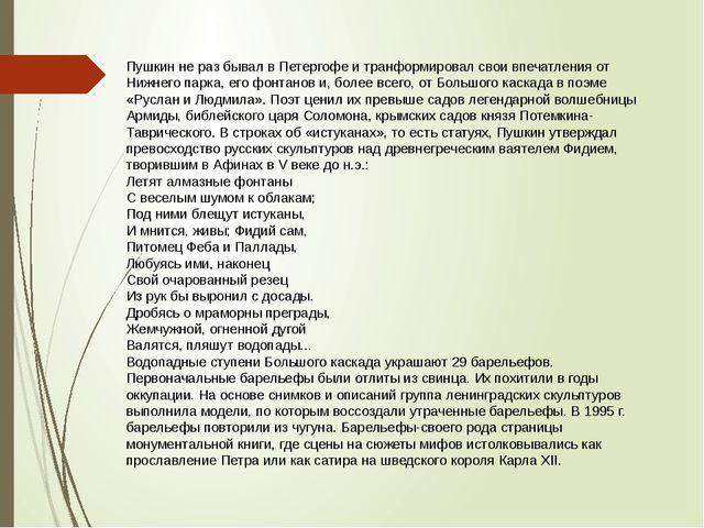 Пушкин не раз бывал в Петергофе и транформировал свои впечатления от Нижнего...