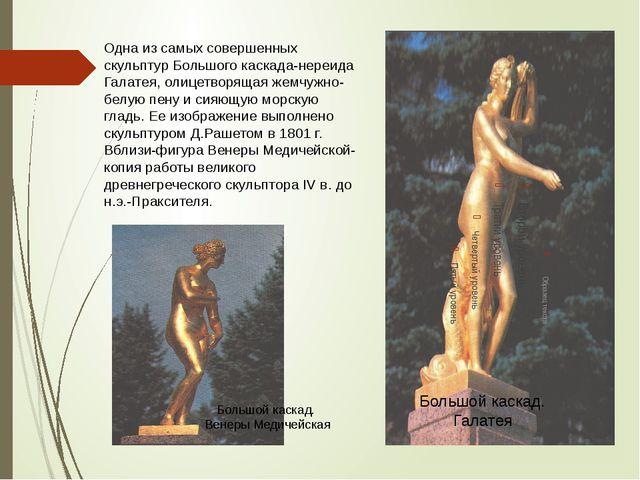Одна из самых совершенных скульптур Большого каскада-нереида Галатея, олицетв...