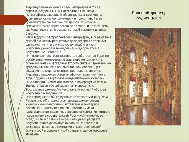 Аудиенц-зал-жемчужина среди интерьеров в стиле барокко, созданных Б.Ф.Растрел...