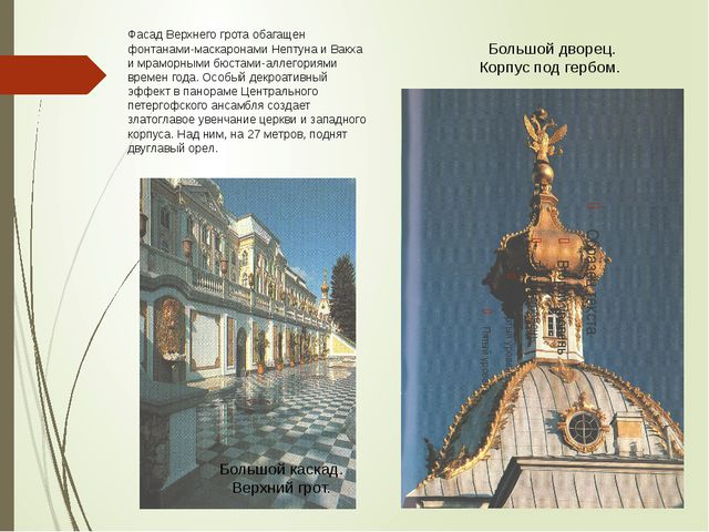 Фасад Верхнего грота обагащен фонтанами-маскаронами Нептуна и Вакха и мраморн...