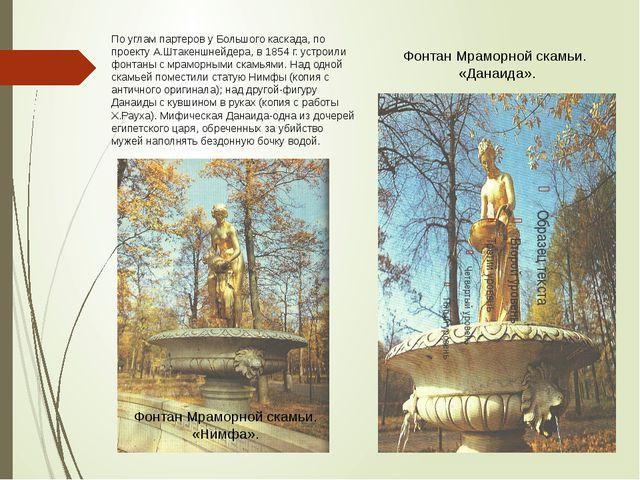 По углам партеров у Большого каскада, по проекту А.Штакеншнейдера, в 1854 г....