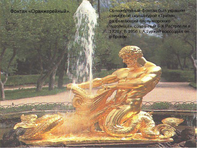 Орнажерейный фонтан был украшен свинцовой скульптурой «Тритон, разрывающий па...