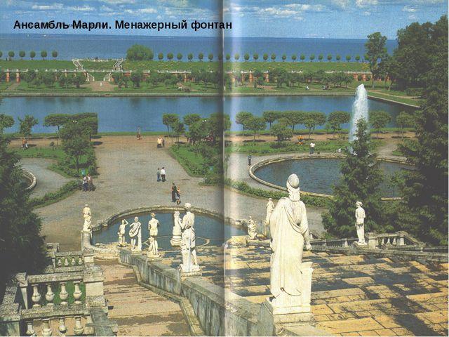 Ансамбль Марли. Менажерный фонтан