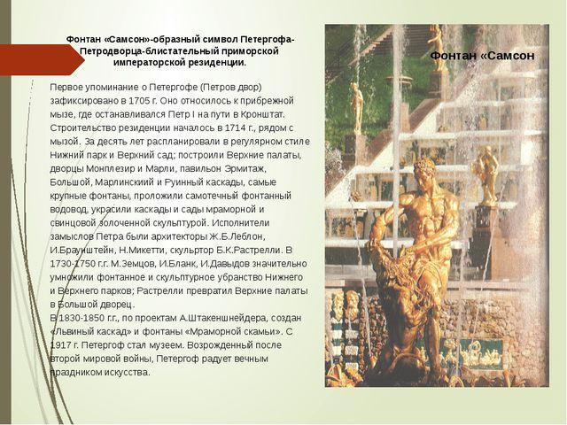 Фонтан «Самсон»-образный символ Петергофа- Петродворца-блистательный приморск...