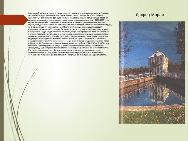 Марлинский ансамбль Нижнего парка сочетает парадность и функциональность. Зам...
