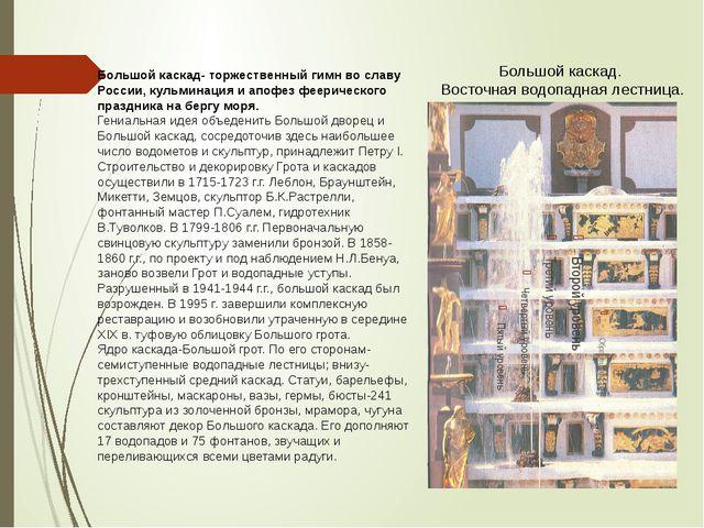 Большой каскад- торжественный гимн во славу России, кульминация и апофез феер...