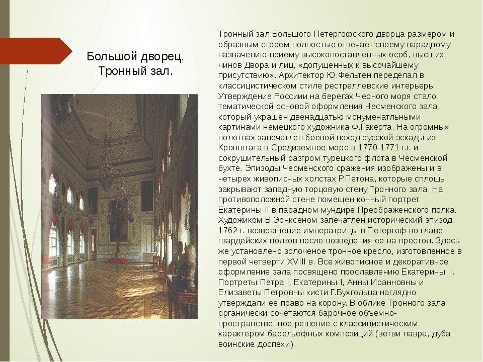 Большой дворец. Тронный зал. Тронный зал Большого Петергофского дворца размер...