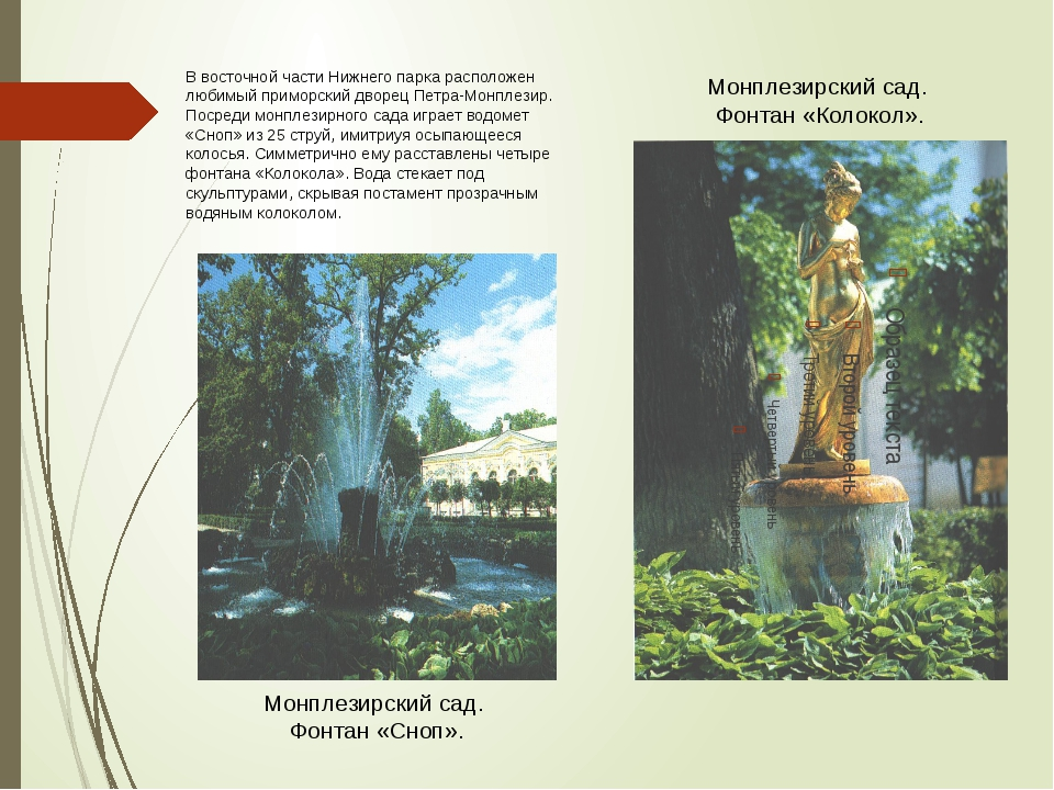 В восточной части Нижнего парка расположен любимый приморский дворец Петра-Мо...