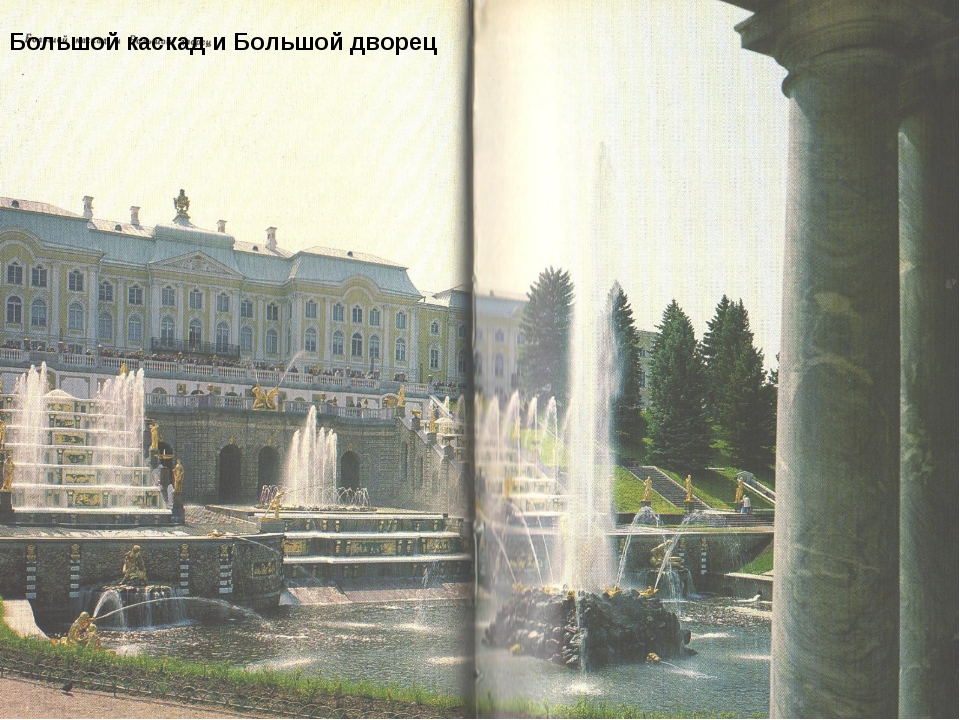 Большой каскад и Большой дворец