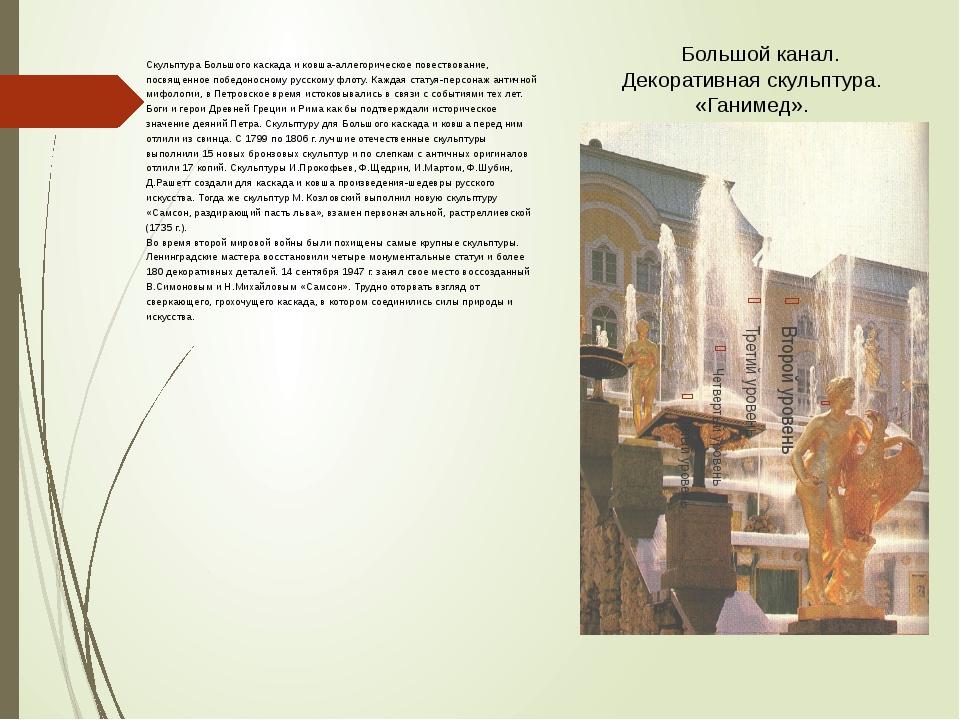 Скульптура Большого каскада и ковша-аллегорическое повествование, посвященное...