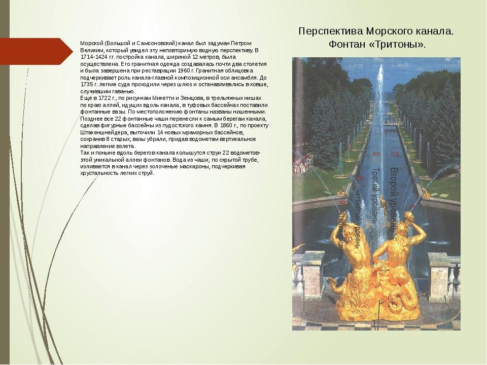Морской (Большой и Самсоновский) канал был задуман Петром Великим, который ув...