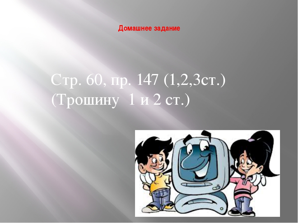 Домашнее задание Стр. 60, пр. 147 (1,2,3ст.) (Трошину 1 и 2 ст.)