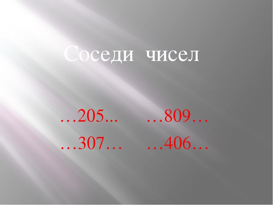 Соседи чисел …205... …809… …307… …406…