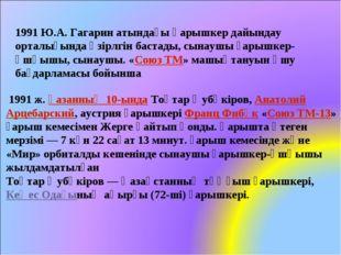 1991ж. қазанның 10-ында Тоқтар Әубәкіров, Анатолий Арцебарский, аустрия ғар