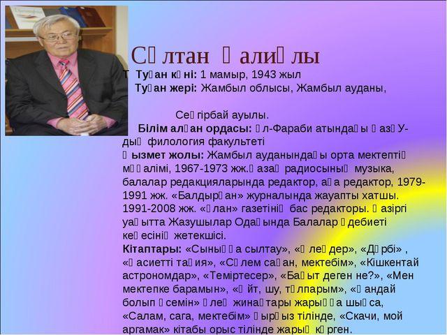Сұлтан Қалиұлы Т Туған күні:1 мамыр, 1943 жыл Туған жері:Жамбыл облысы, Жам...