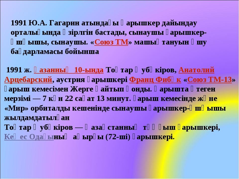 1991ж. қазанның 10-ында Тоқтар Әубәкіров, Анатолий Арцебарский, аустрия ғар...