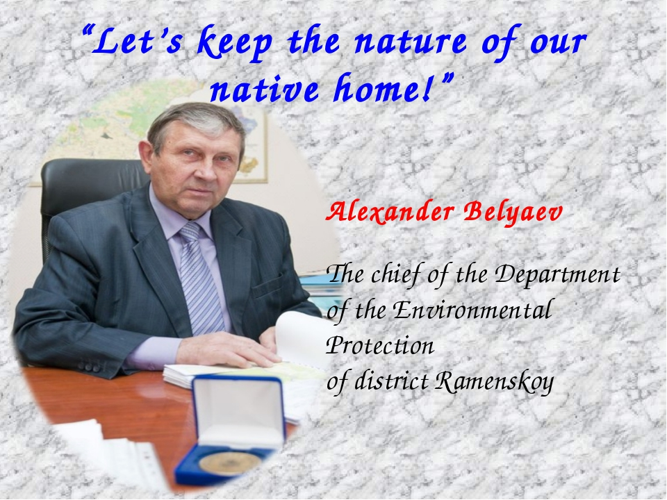 """Let's keep the nature of our native home!"" Alexander Belyaev The chief of th..."