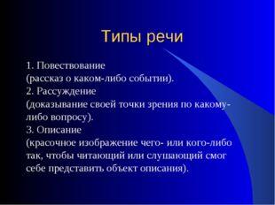 Типы речи 1. Повествование (рассказ о каком-либо событии). 2. Рассуждение (до