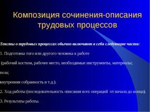 Композиция сочинения-описания трудовых процессов Тексты о трудовых процессах