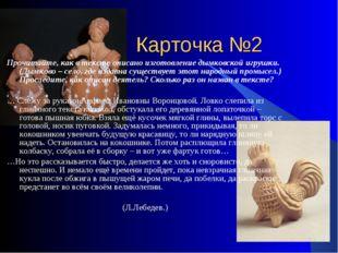 Карточка №2 Прочитайте, как в тексте описано изготовление дымковской игрушки.