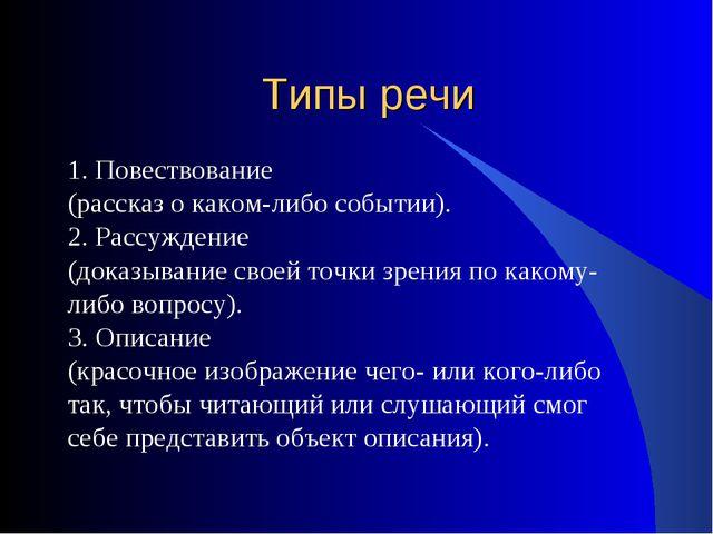 Типы речи 1. Повествование (рассказ о каком-либо событии). 2. Рассуждение (до...
